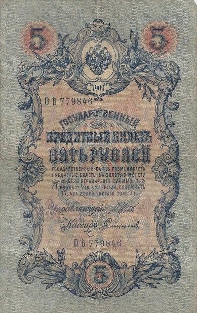 BanknotyRuskie1909
